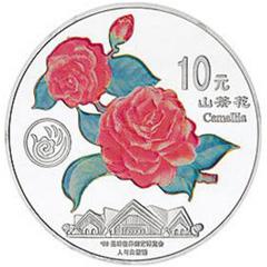 1999年昆明世界园艺博览会精制银质纪念币