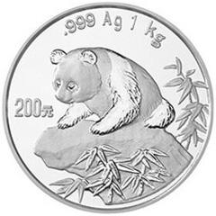 1999版熊猫银质(200元)纪念币