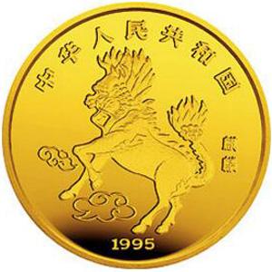 1995版麒麟金质100元图片