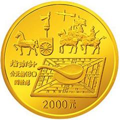 中國古代科技發明發現第1組金質(2000元)紀念幣