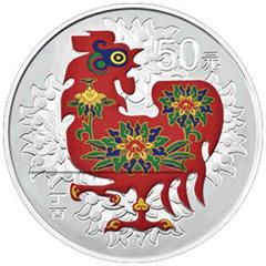 2017中国丁酉鸡年彩色银质(50元)纪念币