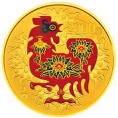 2017中国丁酉鸡年彩色金质(2000元)纪念币