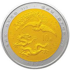1994版龙凤双金属纪念币