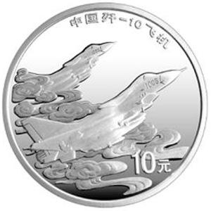 中国歼-10飞机银质图片