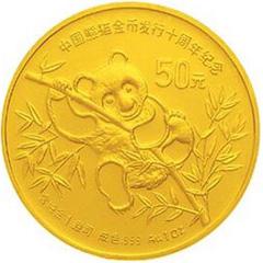 中国熊猫金币发行10周年金质(50元)纪念币