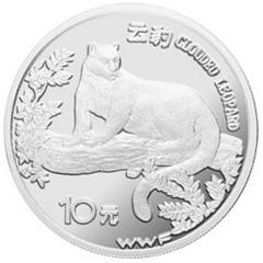 世界野生动物基金会银质(10元)纪念币