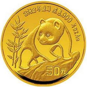 1990版熊猫普制金质50元图片