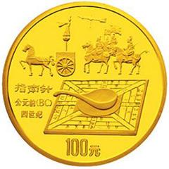 中国古代科技发明发现第1组金质(100元)纪念币