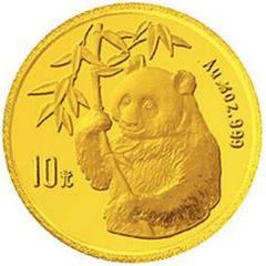 1995版熊猫金质(10元)纪念币
