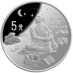 中国传统文化第2组银质纪念币