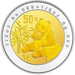 1996版熊猫双金属50元图片