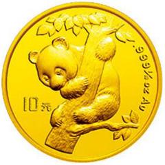 1996版熊猫金质(10元)纪念币