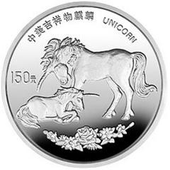 1995版麒麟银质(150元)纪念币