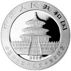 中国民生银行成立10周年熊猫加字银质图片