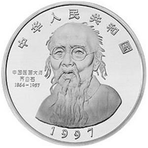 中国近代国画大师齐白石银质200元图片
