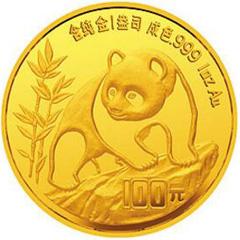 1990版熊猫普制金质(100元)纪念币