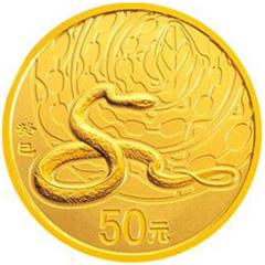 2013中国癸巳蛇年金质(50元)纪念币