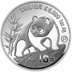 1990版熊猫精制银质(10元)纪念币