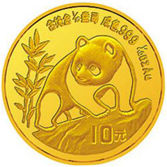 1990版熊貓普制金質(10元)紀念幣