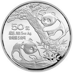 1990版熊猫银质(50元)纪念币