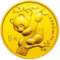 1996版熊猫金质(5元)纪念币