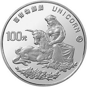 1996版麒麟铂质100元图片