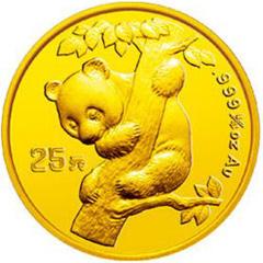 1996版熊貓金質(25元)紀念幣