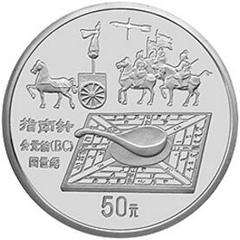 中国古代科技发明发现第1组银质(50元)纪念币