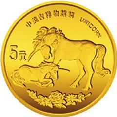1995版麒麟金质(5元)纪念币