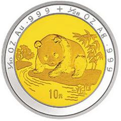 1995版熊猫双金属(10元)纪念币