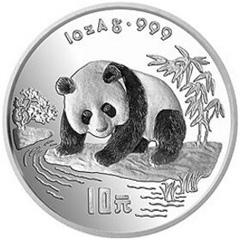 1995版熊猫精制银质(10元)纪念币