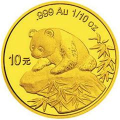 1999版熊猫金质(10元)纪念币