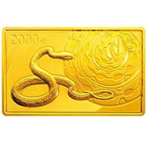 2013中国癸巳蛇年长方形金质图片