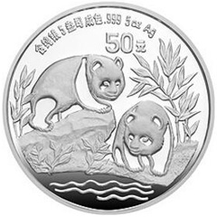 1991版熊猫银质(50元)纪念币