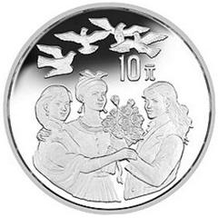 联合国第4届世界妇女大会银质纪念币