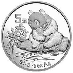 1996版熊猫银质(5元)纪念币