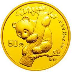 1996版熊猫金质(50元)纪念币