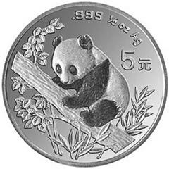 1995版熊猫银质(5元)纪念币
