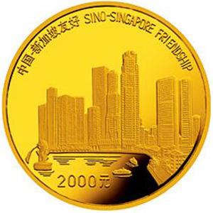 中国-新加坡友好金质2000元图片