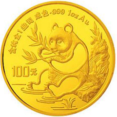 1991版熊猫普制金质(100元)纪念币