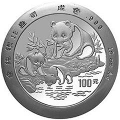 1994版熊猫银质纪念币