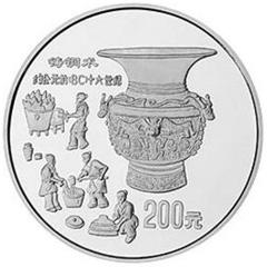 中国古代科技发明发现第1组银质(200元)纪念币