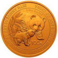 中国工商银行成立20周年金质纪念币