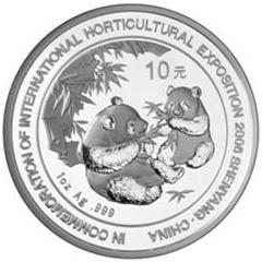 2006中国沈阳世界园艺博览会熊猫加字银质纪念币