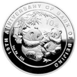 北京银行成立10周年熊猫加字银质图片