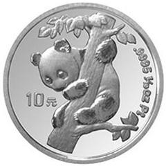 1996版熊猫铂质(10元)纪念币