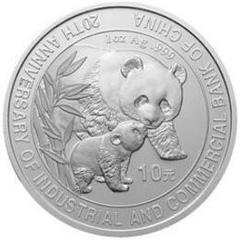 中国工商银行成立20周年银质纪念币