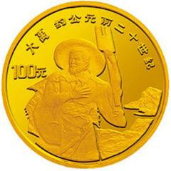 世界文化名人(第3組)金質紀念幣