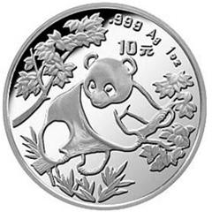 1992版熊猫普制银质(10元)纪念币