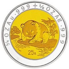 1995版熊猫双金属(25元)纪念币